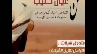 getlinkyoutube.com-شيلة من عيال كليب اداء حسين ال لبيد