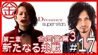 getlinkyoutube.com-Dreamer第二章「新たなる挑戦」#16 Dreamer×superstar 合同イベント最終話!