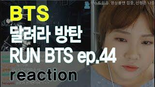 [리액션] 방탄소년단 달려라방탄 run bts ep.44 reaction