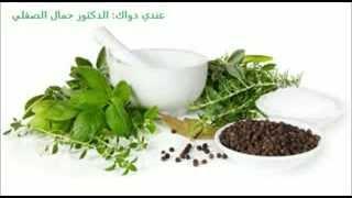 وصفة لعلاج شق في المخرج / شق شرجي - fissure anale : للدكتور جمال الصقلي Dr Jamal Skali