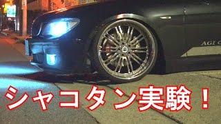 getlinkyoutube.com-BMW 750Li E66 シャコタン実験!休日シリーズ Vol.17 (E66 BMW 750Li F*ckin Car-Low Damn)