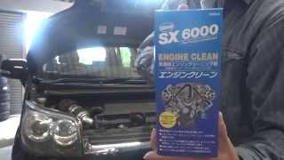 getlinkyoutube.com-【エンジンの内部をキレイに】QMI SX6000 エンジンクリーン 施工してみた!
