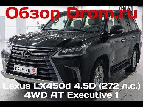 Lexus LX450d 2015 4.5D (272 л.с.) 4WD AT Executive 1 - видеообзор