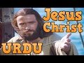 Urdu Audio: The Life story of Jesus Christ