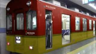 getlinkyoutube.com-京阪電車は大変な放送を流していきました