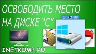 """getlinkyoutube.com-10 способов освободить место на диске """"С"""""""