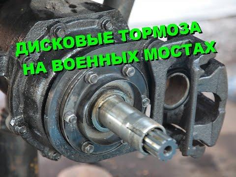19+ ВОССТАВШИЙ УАЗ корячим диски на вояки!!! планы КПП передний мост