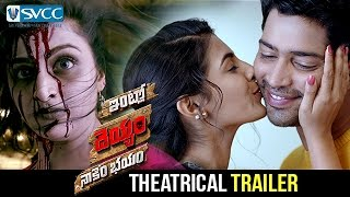 Allari Naresh Intlo Dayyam Nakem Bhayam Theatrical Trailer | Latest Telugu Movie 2016 | SVCC