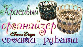 getlinkyoutube.com-Органайзер или ваза своими руками. Мастер класс. Джут