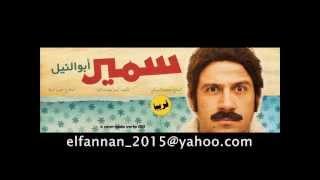 getlinkyoutube.com-حصريا اغنية ماتحسبهاش  فيلم سمير ابو النيل احمد مكي 2013