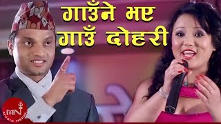 getlinkyoutube.com-Gaune Bhaye Gaun Dohori by Pashupati Sharma & Jyoti Magar | Most Popular Folk Song