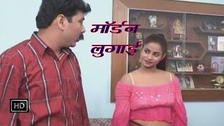 getlinkyoutube.com-Modern Lugai | मॉडर्न लुगाई | Haryanvi Comedy Natak | Full Film