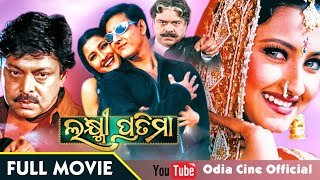 LAXMI PRATIMA || ODIA MOVIE