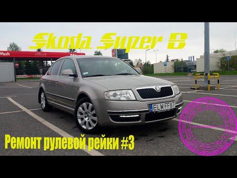 Ремонт рулевой Skoda Superb 3