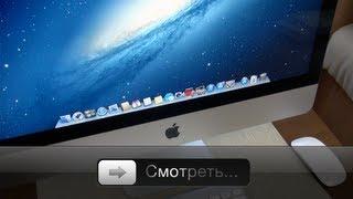 getlinkyoutube.com-iMac 2012 - Полный обзор!