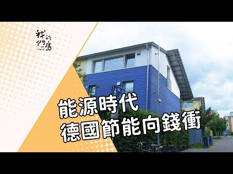 我們的島 第730集 能源時代 德國節能向錢衝 (2013-10-28) - YouTube