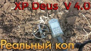 XP Deus V4.0   Реальный коп
