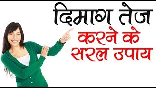 How to improve memory power - दिमाग तेज़ करें | increase brain power | & Boost your | Hindi | diet