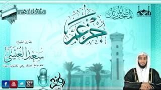getlinkyoutube.com-اصدار مميز ( جزء عم ) الشيخ سعد العتيبي || 1436هـ | Amma Part | Reader Saad Al-Otaibi