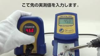 【HAKKO FX-888D】アジャストモードの使用方法