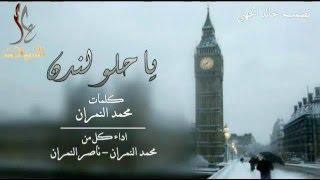 getlinkyoutube.com-شيلة || يا حلو لندن وطاريها || أداء من محمد النمران و ناصر النمران #2016