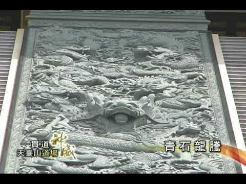 神威十大殊勝景觀 -  青石龍騰