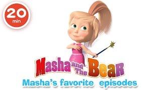 getlinkyoutube.com-Masha and The Bear - Masha's favorite episodes (Best cartoon compilation for kids)