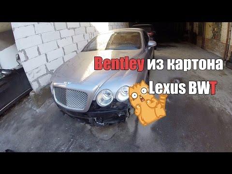 VAG.Техничка: обвес Бентли из картона, О детейлинге Lexus BWT