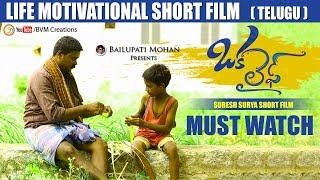ఒక లైఫ్ Inspirational Heart Touching Telugu Short Film 2017 | Suresh Surya,Vinee | BVM Creations