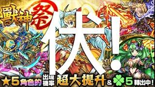 getlinkyoutube.com-怪物彈珠 : 史上最伏的10連抽 獸神祭