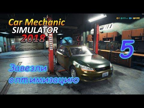 Car Mechanic Simulator 18? Серия 5 - Завезли оптимизацию