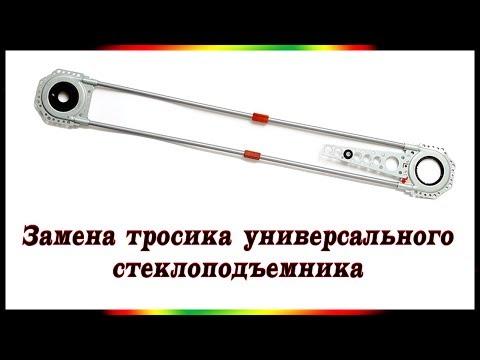 Замена тросика универсального стеклоподъемника. Обрыв троса электростеклоподъемника.