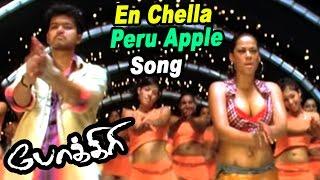 Pokkiri   Scenes   En Chella Peru Apple Video Song   Pokkiri Video songs   Vijay   Mumaith Khan