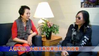 getlinkyoutube.com-人物專訪:女貓王黃曉寧說自己的故事.mpg