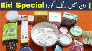 Skin Whitening Formula for Face || Beauty Tips in Urdu || Rang Gora Karne Wali Summer Fairness Cream