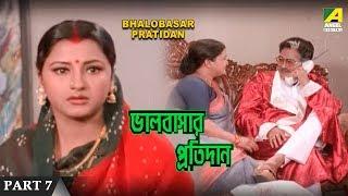 getlinkyoutube.com-Bhalobasar Pratidan - Bengali Movie - 7/17
