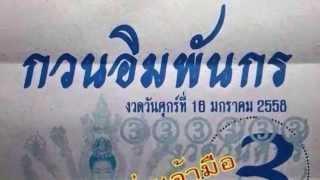 getlinkyoutube.com-เลขเด็ดงวดนี้ หวยซองกวนอิมพันกร 16/01/58