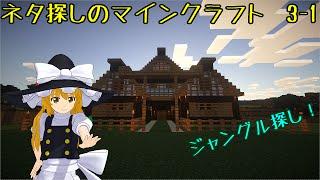 getlinkyoutube.com-【Minecraft】ネタ探しのマインクラフト 3-1【ゆっくり実況】