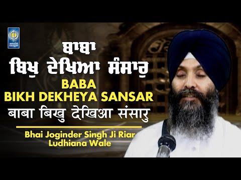 Baba Bikh Dekheya Sansar - Bhai Joginder Singh Riar Ludhiana Wale