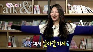 getlinkyoutube.com-【TVPP】Yura(Girl's Day) - Call with His Friend, 유라(걸스데이) - 유라와 김영광의 숨기고 싶은 과거 (?) @ We Got Married