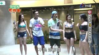 getlinkyoutube.com-愛玩咖 2015-08-05 大明星水上運動會_新竹