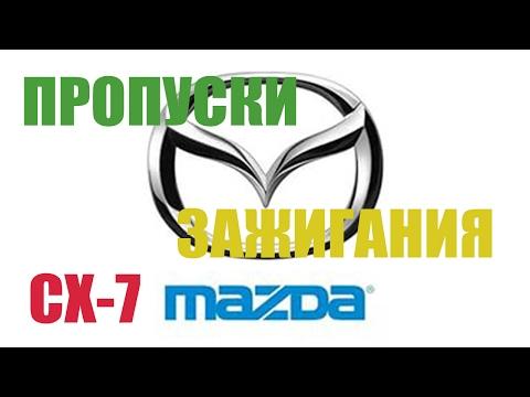 Mazda СХ-7 - пропуски зажигания