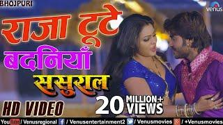 "राजा टुटे बदनियाँ | Raja Toote | Bhojpuri Song 2017 | Sasural | Pradeep ""Chintu"", Priyanka Singh width="