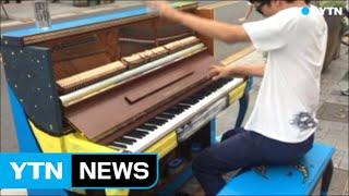 getlinkyoutube.com-[영상] 임자 만난 길거리 피아노 '초절기교 터키행진곡' / YTN