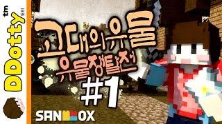getlinkyoutube.com-5:5 빅매치!! [고대의 유물: 유물 쟁탈전 #1편] 마인크래프트 Minecraft - The Ancient Relic - [도티]