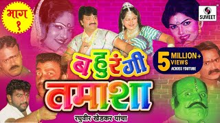 Raghuvir Khedkar - Bahurangi Tamasha Part - 1   Sumeet Music   Marathi Tamasha