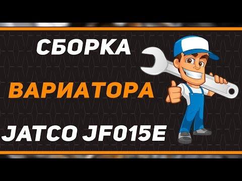 Сборка вариатора CVT JATCO JF015E