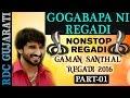 Gaman Santhal Regadi 2016 | Gogabapa Ni Regadi | Part 1 | Nonstop | Goga Maharaj | Gujarati Regadi