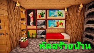 getlinkyoutube.com-Minecraft หัดสร้างบ้าน # 1 มาสร้างบ้านใต้ดินกันเถอะ