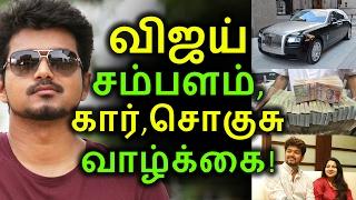 விஜய் சம்பளம், கார், சொகுசு வாழ்க்கை!   Tamil Cinema News   Kollywood News   Tamil Cinema Seithigal